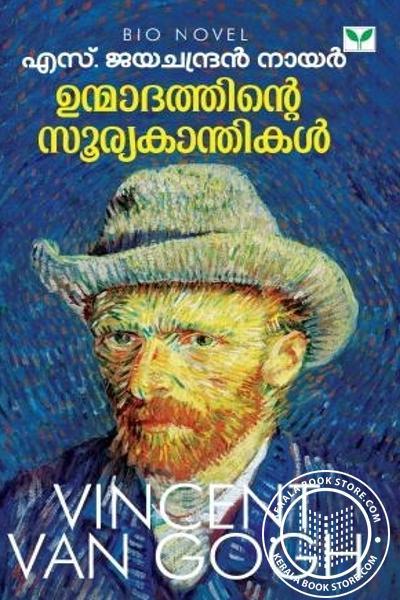 Cover Image of Book ഉന്മാദത്തിന്റെ സൂര്യകാന്തികൾ