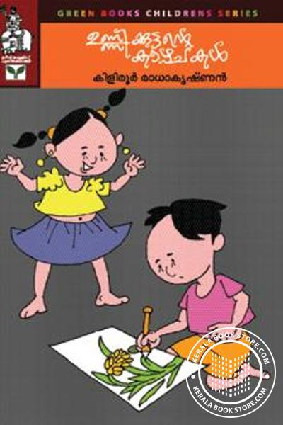 Cover Image of Book Unnikkuttante kazhchakal