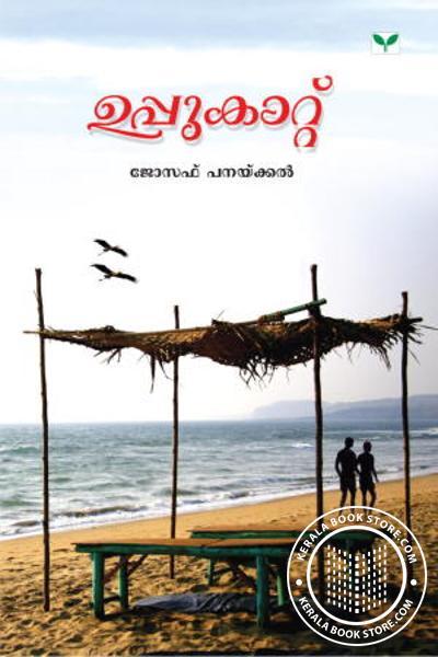 Cover Image of Book Uppukattu