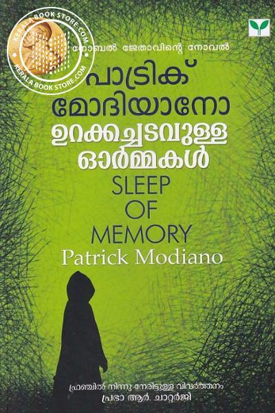 Cover Image of Book ഉറക്കച്ചടവുള്ള ഓർമ്മകൾ