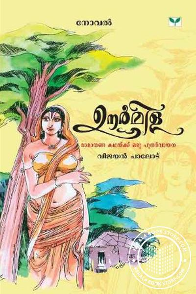 Image of Book Urmila