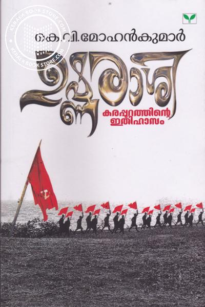 Cover Image of Book Ushnarasi
