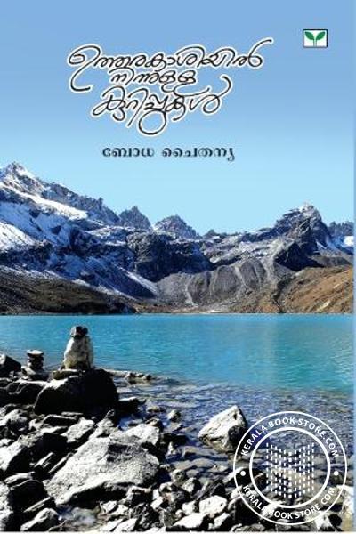 Cover Image of Book Utharakasiyil Ninnulla Kurippukal