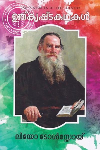Cover Image of Book Uthkrishta Kathakal