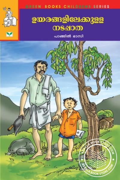 Cover Image of Book Uyarangalilekkula Nadapatha