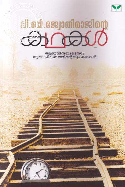 Cover Image of Book V B Jyothirajinte Kathakal
