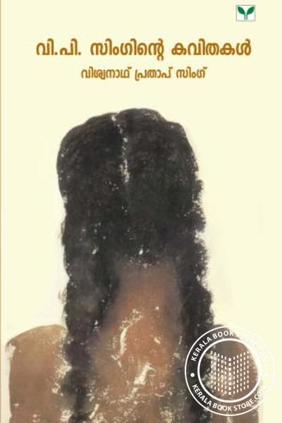Cover Image of Book V P Singinte Kavithakal