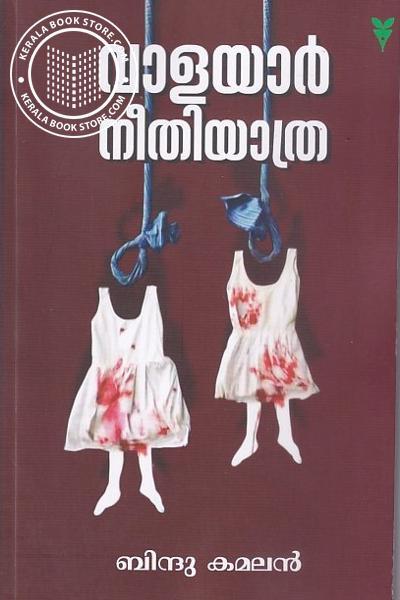 Cover Image of Book വാളയാർ നീതിയാത്ര