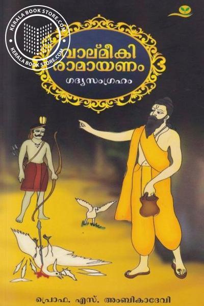 Cover Image of Book വാല്മീകി രാമായണം ഗദ്യസംഗ്രഹം