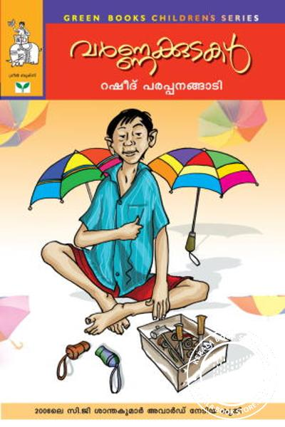 Cover Image of Book Varnakkudakal