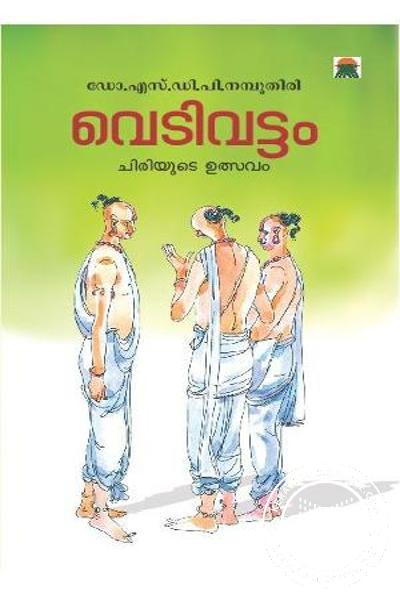 Cover Image of Book Vedivattom