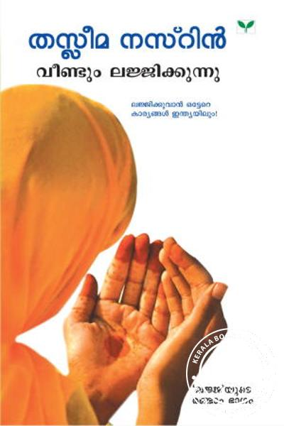 Cover Image of Book Veendum Lajjikkunnu