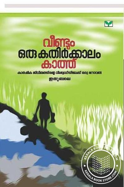 Cover Image of Book Veendum Oru Kathirkkalam Kaath
