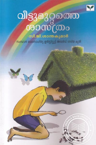 Cover Image of Book Veettumuttathe Sastram