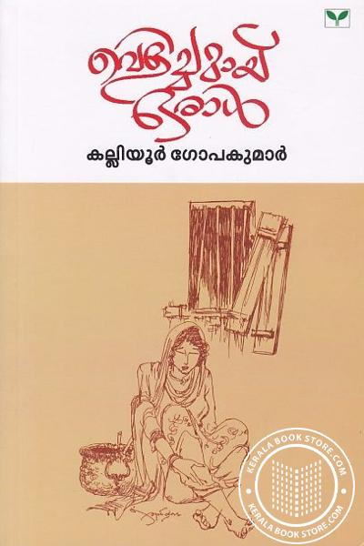 Cover Image of Book Velichamay Oral