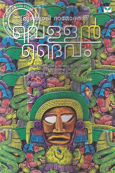 Cover Image of Book വെള്ളന്‍ ദൈവം