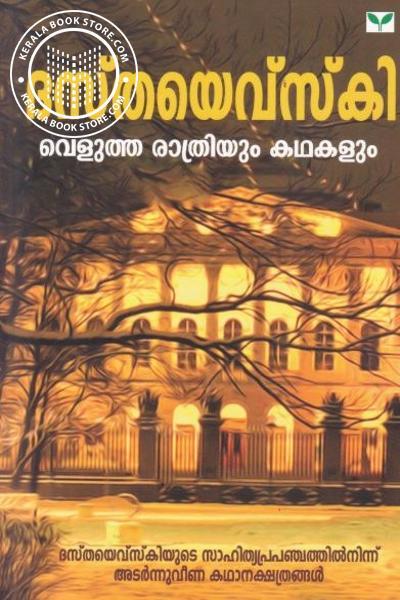 Cover Image of Book വെളുത്ത രാത്രിയും കഥകളും -ദസ്തയെവ്സ്കി