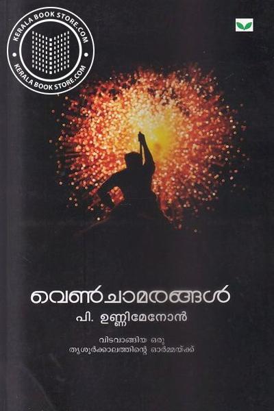 Cover Image of Book വെൺചാമരങ്ങൾ