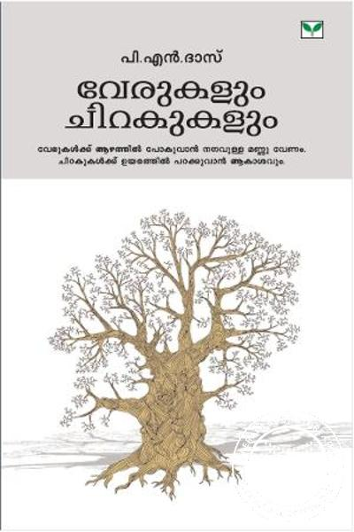 Cover Image of Book Verukalum Chirakukalum