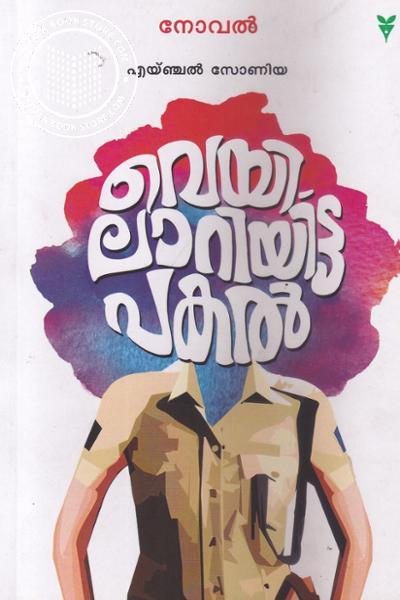 Image of Book Veyilariyitta Pakal