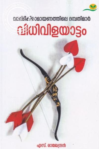 Image of Book വിധിവിളയാട്ടം