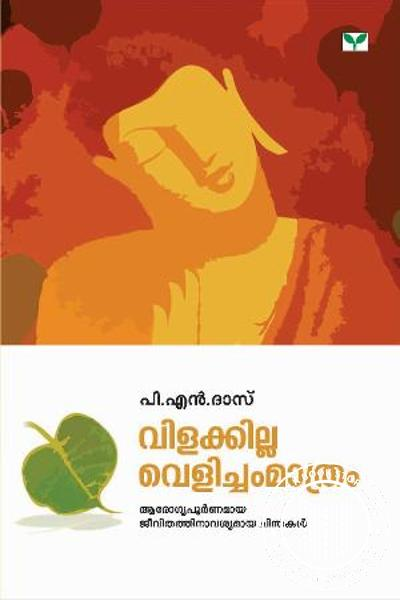 Cover Image of Book Vilakkilla Velicham Mathram