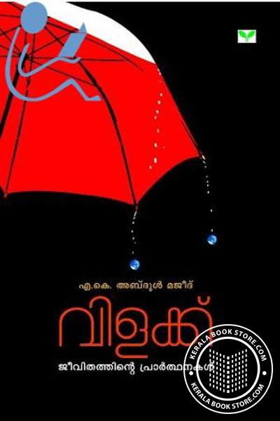 Cover Image of Book Vilakku