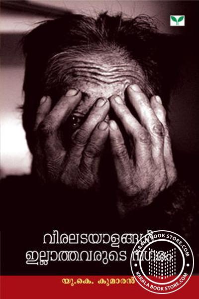Cover Image of Book വിരലടയാളങ്ങള് ഇല്ലാത്തവരുടെ നഗരം