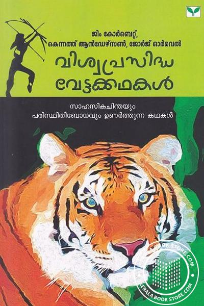 Cover Image of Book വിശ്വപ്രസിദ്ധ വേട്ടക്കഥകള്