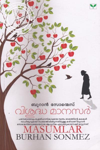 Image of Book Visudha Manasar