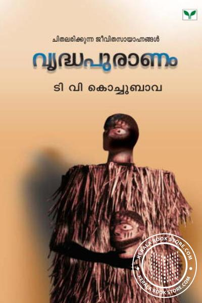 Cover Image of Book വൃദ്ധപുരാണം