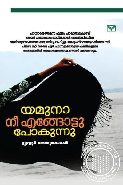 Cover Image of Book Yamuna Nee Engottu Pokunnu