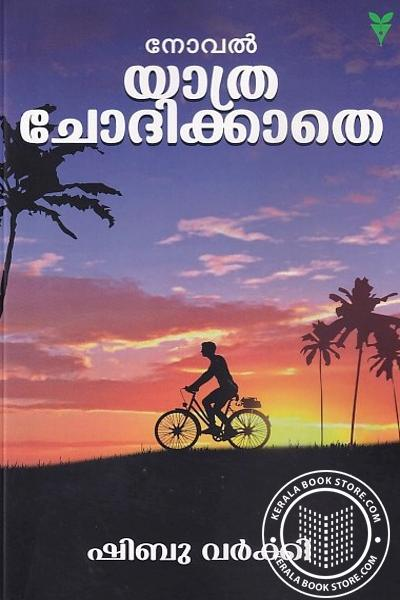 Cover Image of Book യാത്ര ചോദിക്കാതെ