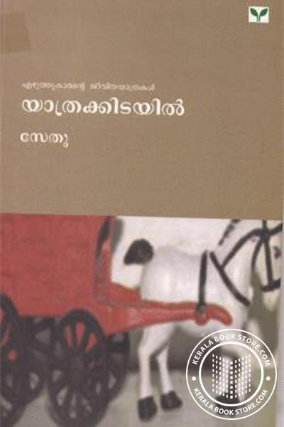 Cover Image of Book yathrakkidayil
