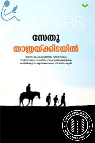 Cover Image of Book യാത്രക്കിടയില്