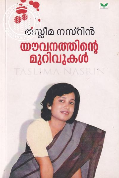 Cover Image of Book youvanathinte murivukal