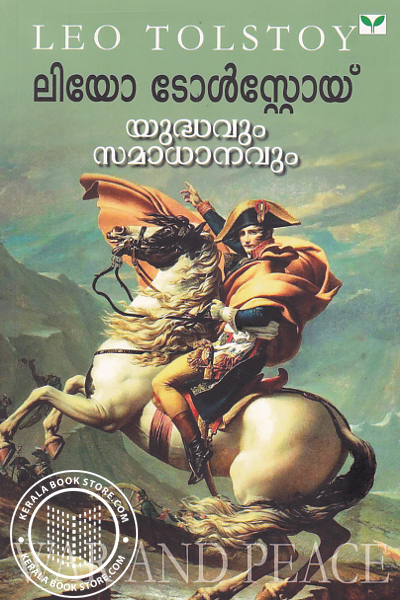 Cover Image of Book Yudhavum Samadhanavum