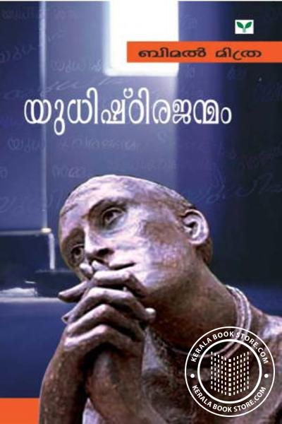 Cover Image of Book യുധിഷ്ഠിരജന്മം