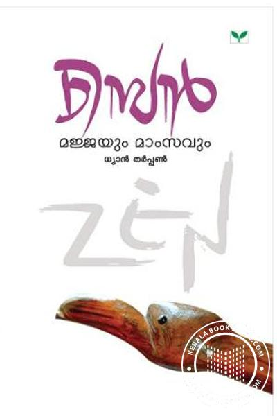 Cover Image of Book Zen Majjayum Mamsavum
