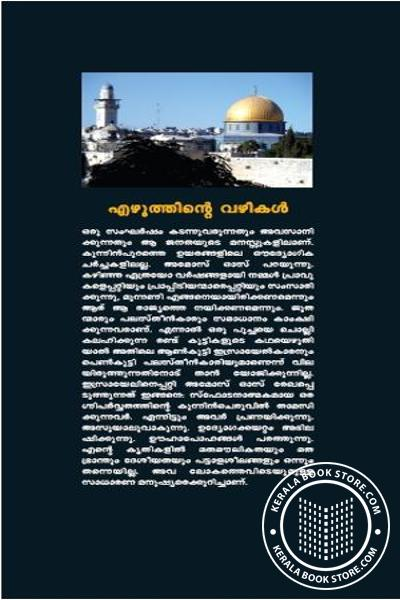 inner page image of അതേ കടല്‍