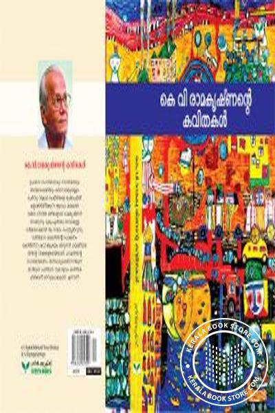 inner page image of ഡ്രാക്കുള
