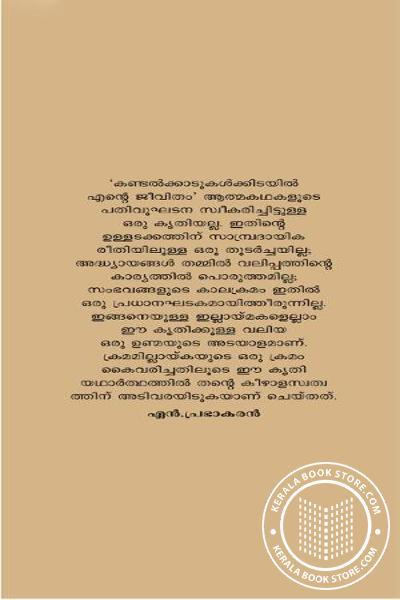 inner page image of Kandal Kaadukalkkidayil Ente Jeevitham