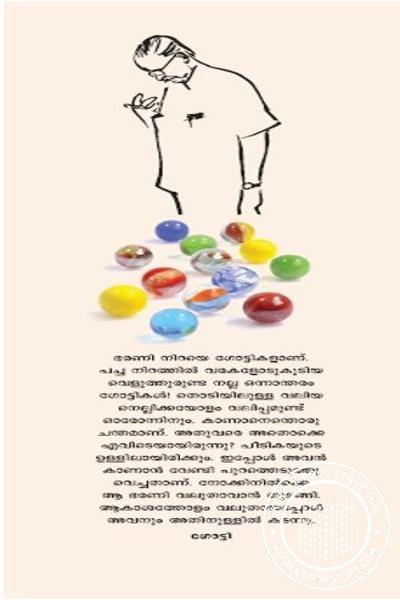 inner page image of Malayalathinte Suvarna Kathakal T Padmamabhan