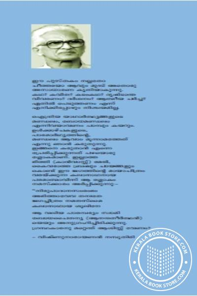 inner page image of Utharakasiyil Ninnulla Kurippukal
