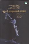 Thumbnail image of Book മലയാളത്തിന്റെ സുവർണ്ണകഥകൾ എം ടി വാസുദേവൻ നായർ