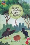 Thumbnail image of Book Ezhuthukar Ezhuthathath