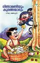 Thumbnail image of Book ഗിണ്ടാമണ്ടിയും കുരങ്ങന്മാരും