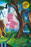 Thumbnail image of Book Aa Maram Ee Maram Katalas Maram