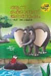 Thumbnail image of Book Aanakkompanu Jaladosham