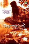 Thumbnail image of Book Aanandalahari